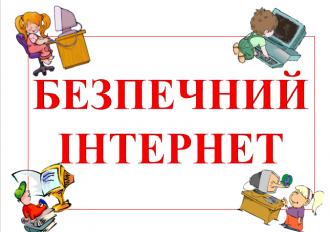 /Files/images/poradnika_dlya_batkv/bezpeka_v_nternet/безпечний інтернет.png