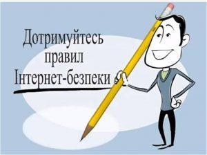 /Files/images/poradnika_dlya_batkv/bezpeka_v_nternet/7b3eb7c4538f-300x224.jpg